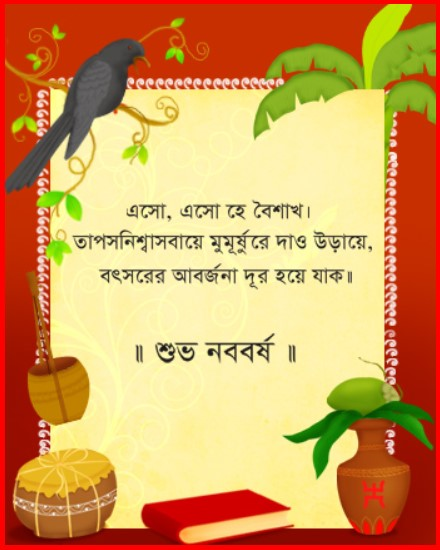 Shuvo Noboborsho in Bangla font Card