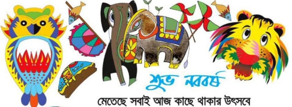 Shuvo Noboborsho in Bangla font Hd Wallpapers facebook profile
