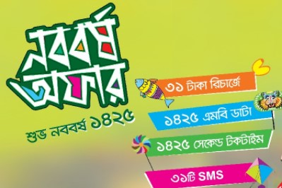 Teletalk Pohela Boishakh Offer 2018