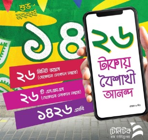 Teletalk Pohela Boishakh Offer 2019
