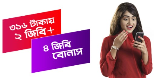 Robi 2GB Internet 30 Days 316 TK with 4GB Bonus Internet Offer 2018