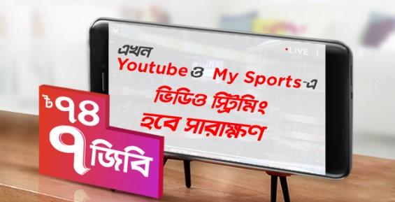 Robi YouTube & My Sports Pack – 2GB@27TK, 7GB@74TK, 30GB@219TK