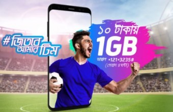 GP 1GB Internet 10 TK Offer 2018 Activation Code, Validity, Balance Check