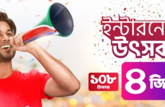 Robi 4GB Internet 108 TK Offer Activation Code, Validity & More Info