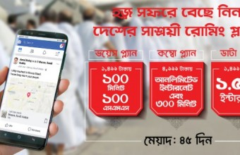 Robi Hajj Roaming Offer 2018 – 1499 TK, 4999 TK & 1499 TK