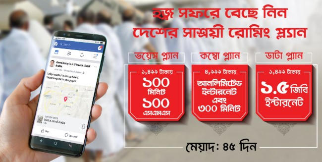 Robi Hajj Roaming Offer 2018