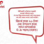 Airtel 0.9Paisa per Second Call Rate Offer