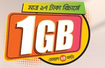 Banglalink 1GB 17 TK Offer 2018 Activation Code, Validity, Eligibility