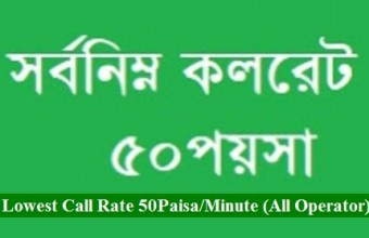 Lowest Call Rate 50 paisa/min (All Operator), 25p/m or 30p/m No More