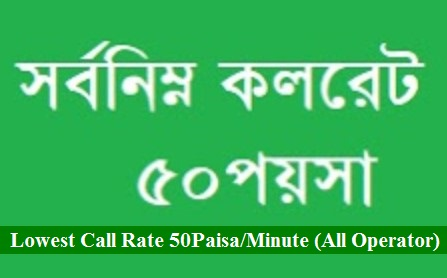 Lowest Call Rate 50Paisa per Minute (All Operator),
