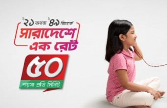 Robi 50p/min Any Operator Number Call Rate Offer (24 Hours)