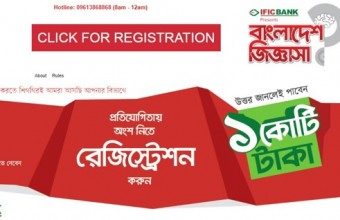 Bangladesh Jiggasha Quiz Contest Show | Independent TV – Total 1 Crore 77 Lakhs Taka Prize Money