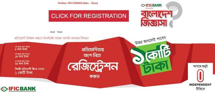 Bangladesh Jiggasha Quiz Contest Show – Total 1 Crore 77 Lakhs Taka Prize Money - Independent TV