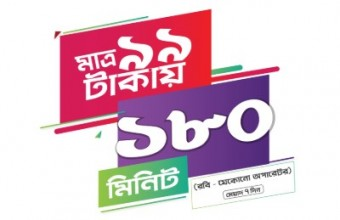 Robi 180 Minutes 99 TK Offer Activation Code, Validity & Uses times