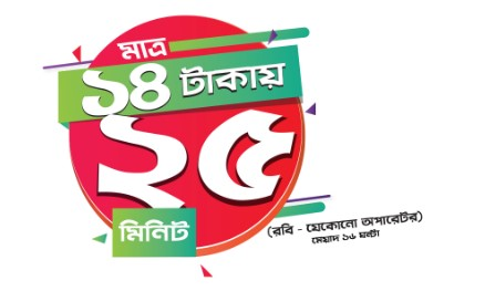 Robi 25 Minutes 14 TK Offer