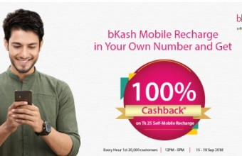 bKash 100% Cashback on Own Mobile Recharge Offer by Own bKash (15th to 24th Sep, 2018)