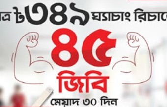 Robi 45GB 349 TK Offer – Robi Ghechang Offer 2019
