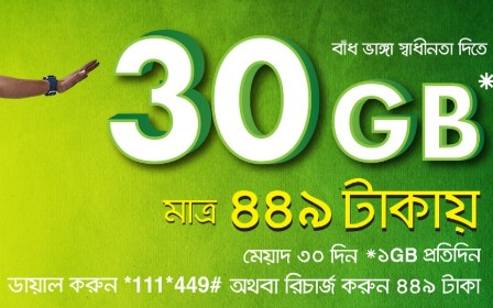 Teletalk 30GB 449 TK