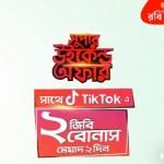 Robi TikTok Bonus Internet Offer