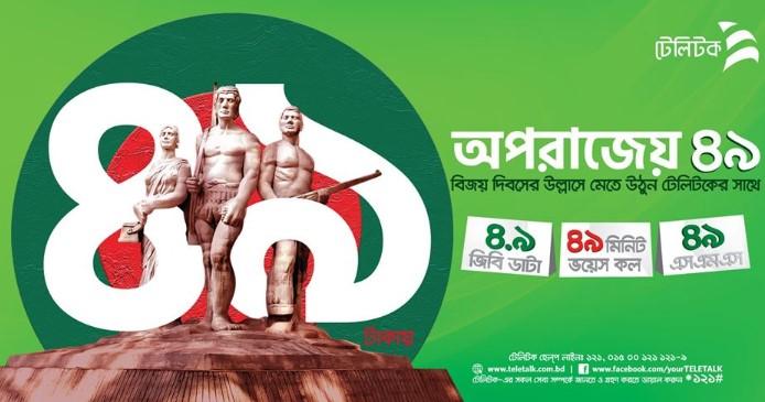 Teletalk Victory Day Offer 2019 - Bijoy Dibosh Offer