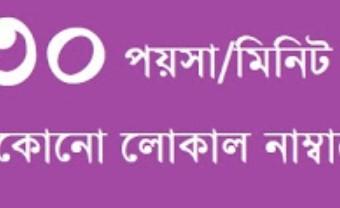 30paisa/min Any Local Number Grameenphone, Banglalink, Robi, Airtel, Teletalk