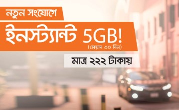 BL New SIM Offer 2019 - Bundle on first-time recharge of Tk. 222