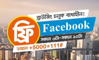Banglalink Free Facebook Offer 2019 – Daily 300 MB Free