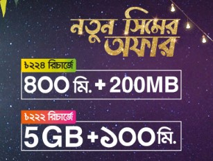 Banglalink New SIM Offer 2019