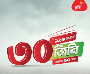 Robi 30GB 999 TK Internet Offer 2019