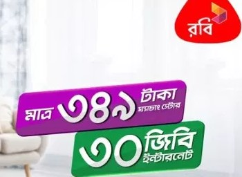 Robi Internet Offer 2019 – 30GB @ 349 TK (30Days Validity)
