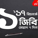 Robi 1GB Internet 17 TK Offer