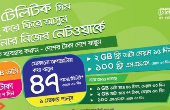 Teletalk Bondho SIM Offer 2019 – 2GB Free, 47p/min Call Rate & 3GB@38TK | 1GB@45TK | 2GB@77TK