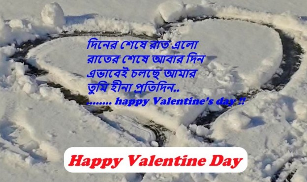 Bangla Valentine's Day SMS, Message, Picture for GF & BF