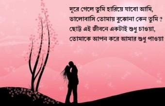 Bangla Valentine Day Kobita for Wife – Valentine Day Bangla SMS