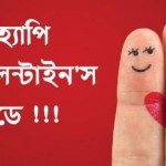 Best Valentine Day Bangla Message