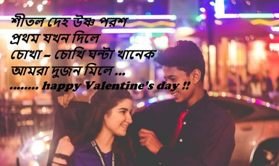 Happy Valentine Day Bangla SMS, Message, Picture, Quotes, Image, Wallpaper, Kobita, Shayari for Girlfriend & Boyfriend