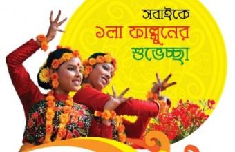 Pohela Falgun Bangla SMS, Picture, Message, Image, Quotes, Wallpaper