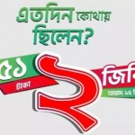 Robi 51 TK 2GB Internet Offer 2019 (15Days Validity)
