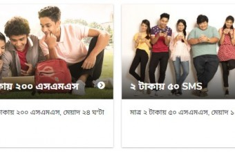 Airtel SMS Pack BD | Airtel SMS Bundle Offer 2019 – Code, Validity & More