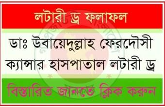 20 TK Lottery Draw Result Bangladesh – POF Lottery 2019 Draw 27th April, 2019