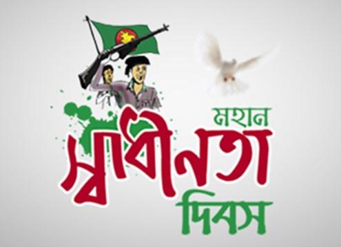 Shadhinota Dibosh Latest Image, Picture & wallpaper