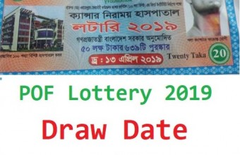 POF Lottery Draw Date Changed – POF Lottery 2019 Draw Date is 27th April, 2019