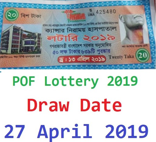 POF Lottery 2019 Draw Date Change - New Date of POF Lottery Result 2019 is 27th April, 2019
