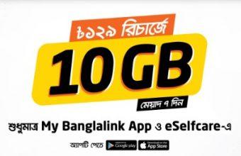 Banglalink 10GB 129 TK Offer from (Banglalink App & eSelfCare)