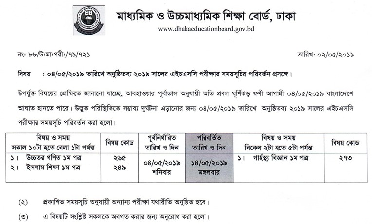 HSC Routine 2019 Changed – 4th May Exam held on 14th May.jpg