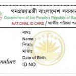 Take your national identity card in 5 minutes - জাতীয় পরিচয় পত্র ডাউনলোড