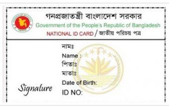 Download National Identity Card (জাতীয় পরিচয় পত্র ডাউনলোড)