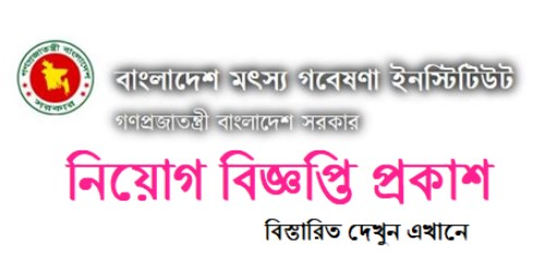 BFRI Job Circular - Bangladesh Fisheries Research Institute Job Circular