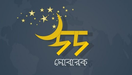 Bangla Eid Mubarak Picture download free