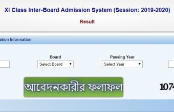Today: XI College Admission 2019 1st Merit List Result published